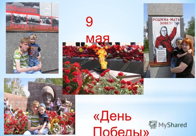 «День Победы» 9 мая