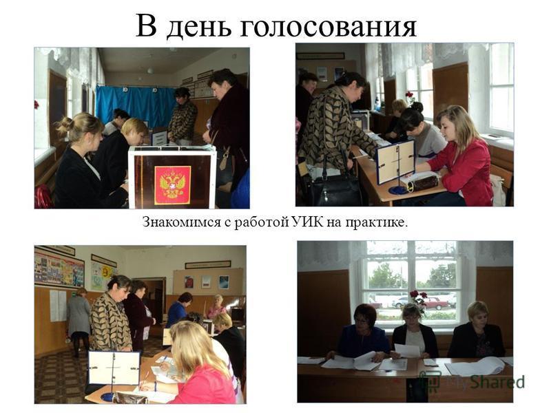 В день голосования Знакомимся с работой УИК на практике.