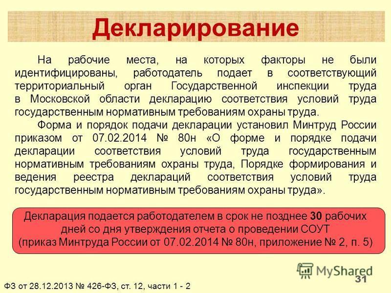Декларирование 31 На рабочие места, на которых факторы не были идентифицированы, работодатель подает в соответствующий территориальный орган Государственной инспекции труда в Московской области декларацию соответствия условий труда государственным но