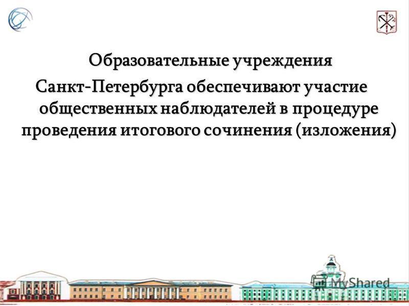 Образовательные учреждения Санкт-Петербурга обеспечивают участие общественных наблюдателей в процедуре проведения итогового сочинения (изложения)