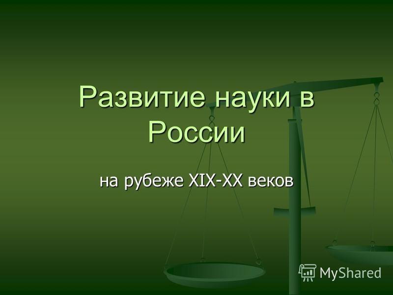 Развитие науки в России на рубеже XIX-XX веков