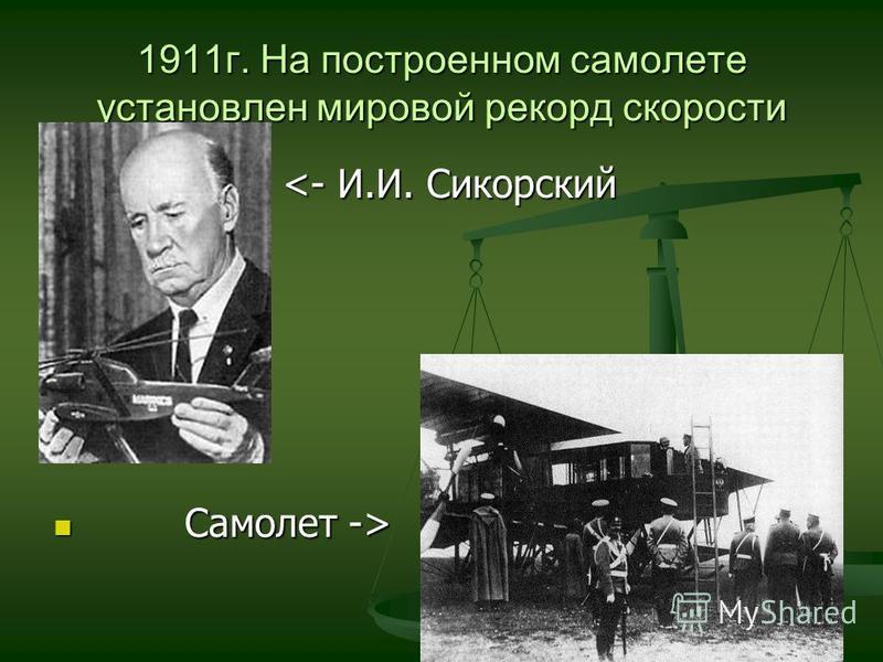 1911 г. На построенном самолете установлен мировой рекорд скорости <- И.И. Сикорский <- И.И. Сикорский Самолет -> Самолет ->