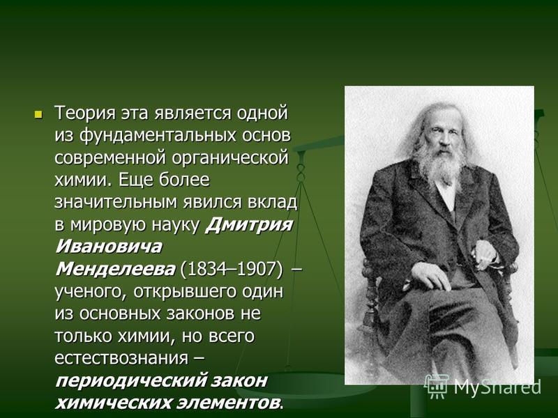 Теория эта является одной из фундаментальных основ современной органической химии. Еще более значительным явился вклад в мировую науку Дмитрия Ивановича Менделеева (1834–1907) – ученого, открывшего один из основных законов не только химии, но всего е