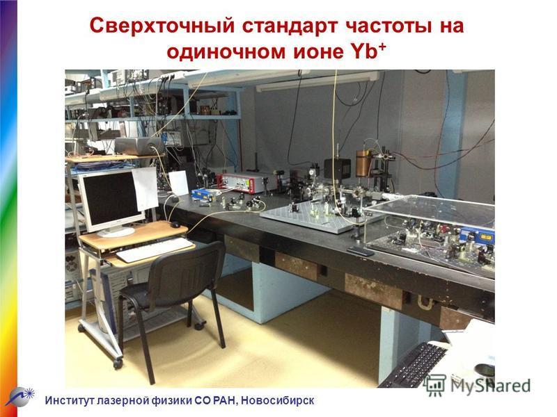 Сверхточный стандарт частоты на одиночном ионе Yb + Институт лазерной физики СО РАН, Новосибирск