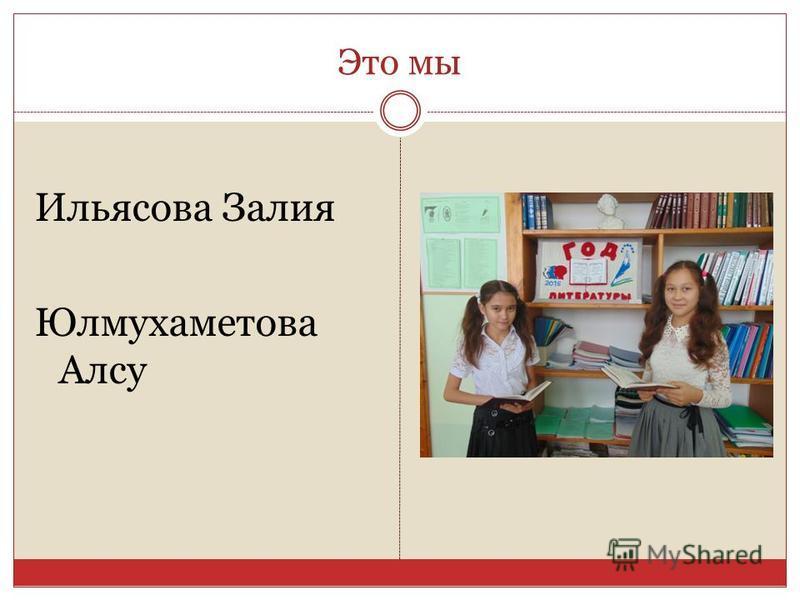 Это мы Ильясова Залия Юлмухаметова Алсу