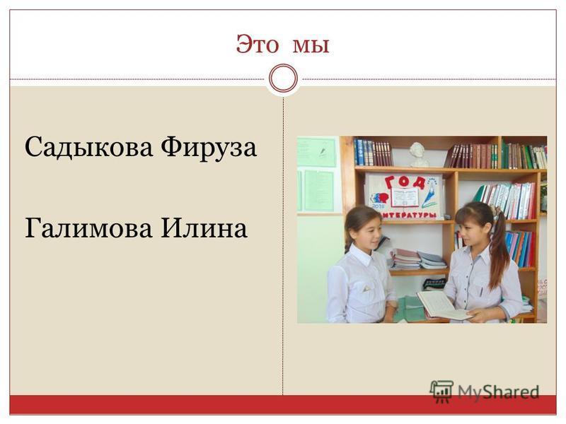 Это мы Садыкова Фируза Галимова Илина