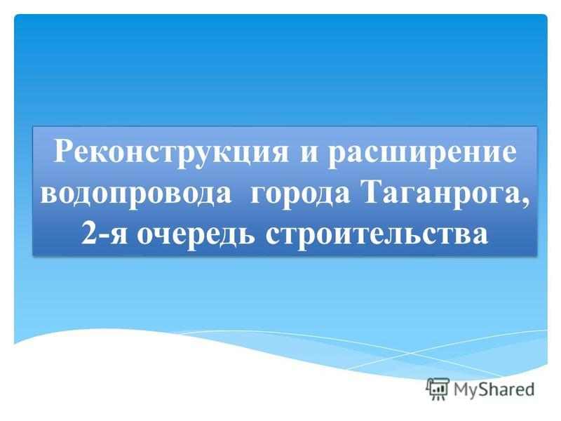 Реконструкция и расширение водопровода города Таганрога, 2-я очередь строительства