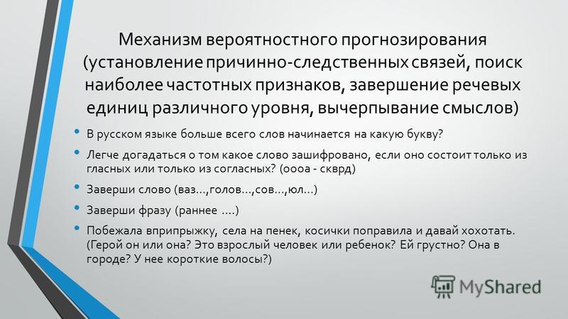 Механизм вероятностного прогнозирования (установление причинно-следственных связей, поиск наиболее частотных признаков, завершение речевых единиц различного уровня, вычерпывание смыслов) В русском языке больше всего слов начинается на какую букву? Ле