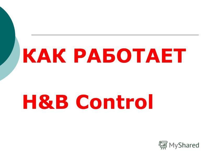 КАК РАБОТАЕТ Н&B Control