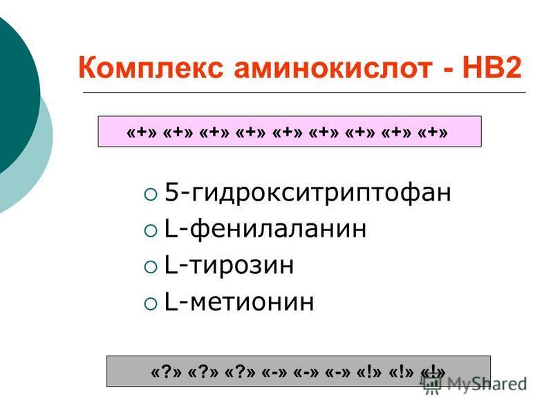Комплекс аминокислот - НВ2 5-гидрокситриптофан L-фенилаланин L-тирозин L-метионин «?» «?» «?» «-» «-» «-» «!» «!» «!» «+» «+» «+» «+» «+» «+» «+» «+» «+»