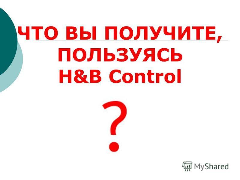 ЧТО ВЫ ПОЛУЧИТЕ, ПОЛЬЗУЯСЬ Н&B Control