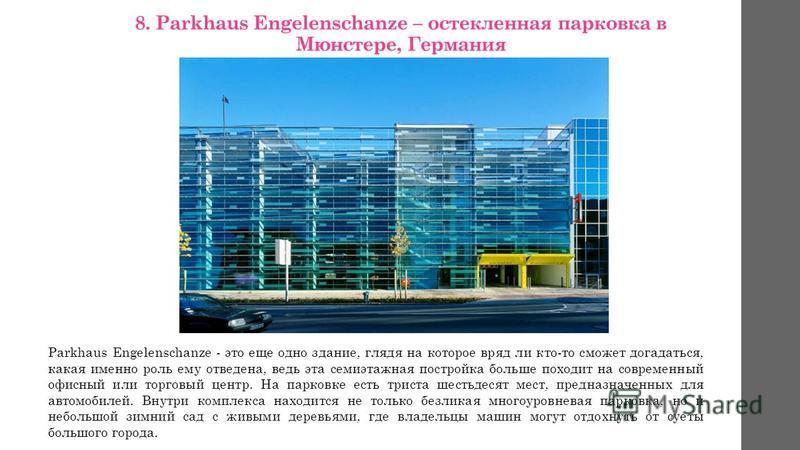 8. Parkhaus Engelenschanze – остекленная парковка в Мюнстере, Германия Parkhaus Engelenschanze - это еще одно здание, глядя на которое вряд ли кто-то сможет догадаться, какая именно роль ему отведена, ведь эта семиэтажная постройка больше походит на