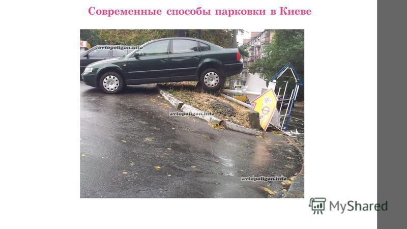 Современные способы парковки в Киеве