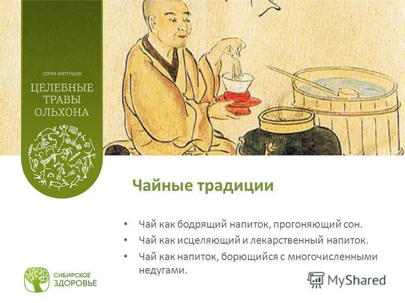 Чайные традиции Чай как бодрящий напиток, прогоняющий сон. Чай как исцеляющий и лекарственный напиток. Чай как напиток, борющийся с многочисленными недугами.