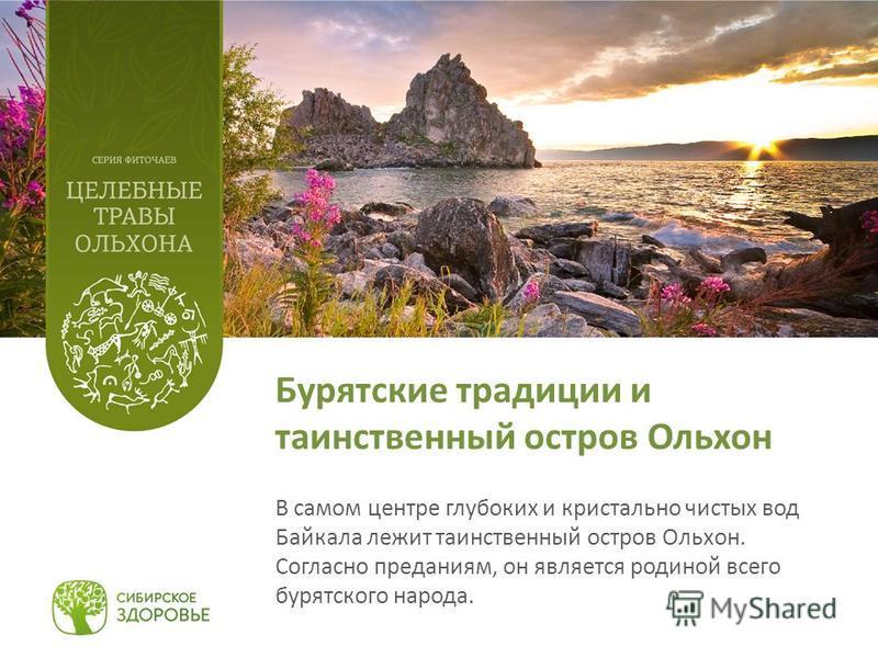 Бурятские традиции и таинственный остров Ольхон В самом центре глубоких и кристально чистых вод Байкала лежит таинственный остров Ольхон. Согласно преданиям, он является родиной всего бурятского народа.