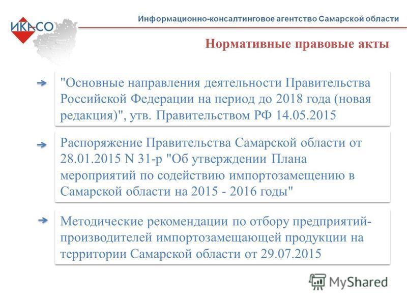 Нормативные правовые акты Распоряжение Правительства Самарской области от 28.01.2015 N 31-р