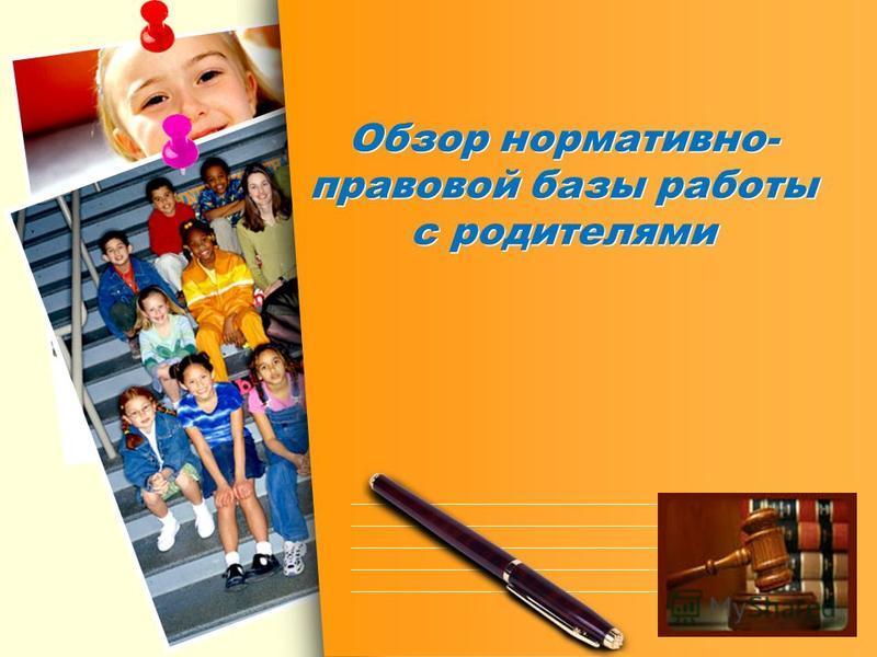 L/O/G/O Обзор нормативно- правовой базы работы с родителями