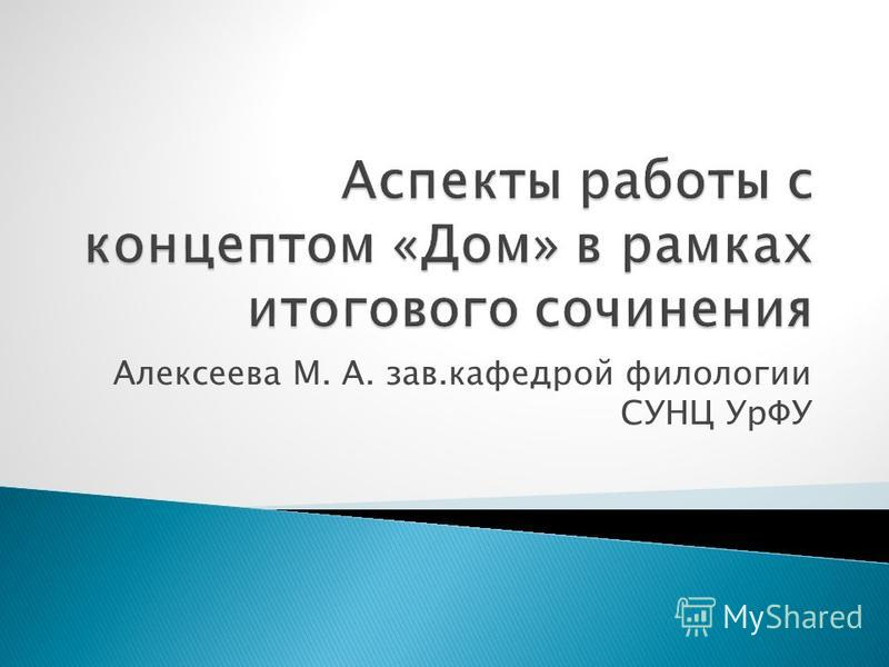 Алексеева М. А. зав.кафедрой филологии СУНЦ УрФУ