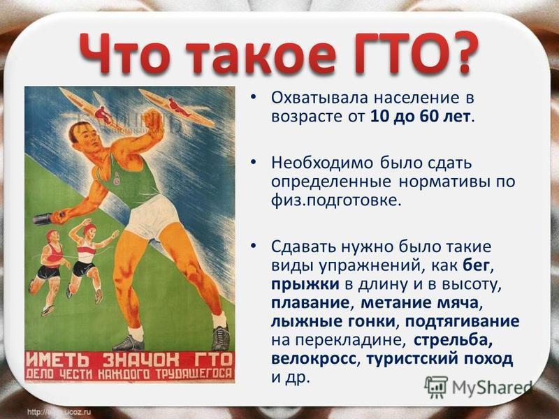 Охватывала население в возрасте от 10 до 60 лет. Необходимо было сдать определенные нормативы по физ.подготовке. Сдавать нужно было такие виды упражнений, как бег, прыжки в длину и в высоту, плавание, метание мяча, лыжные гонки, подтягивание на перек