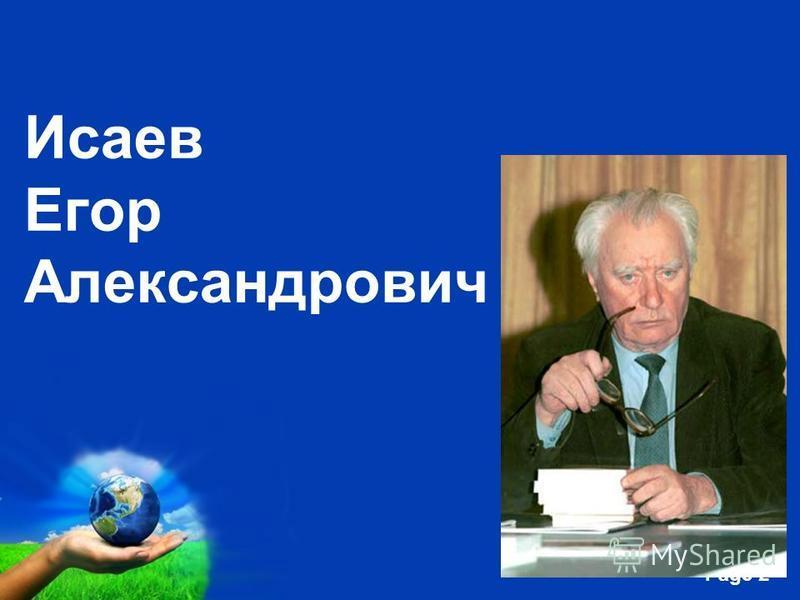 Free Powerpoint Templates Page 2 Исаев Егор Александрович