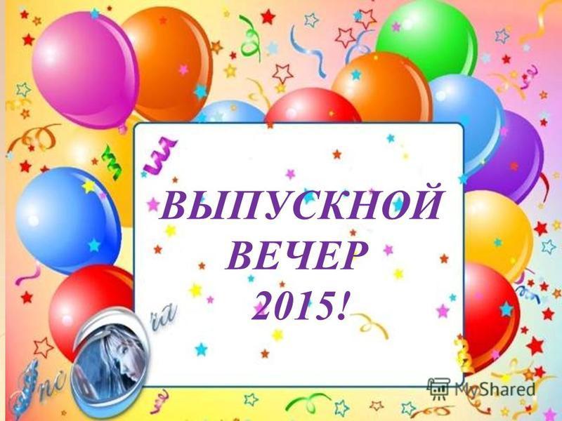 ВЫПУСКНОЙ ВЕЧЕР 2015!