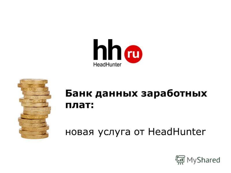Банк данных заработных плат: новая услуга от HeadHunter