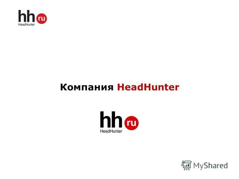 Компания HeadHunter