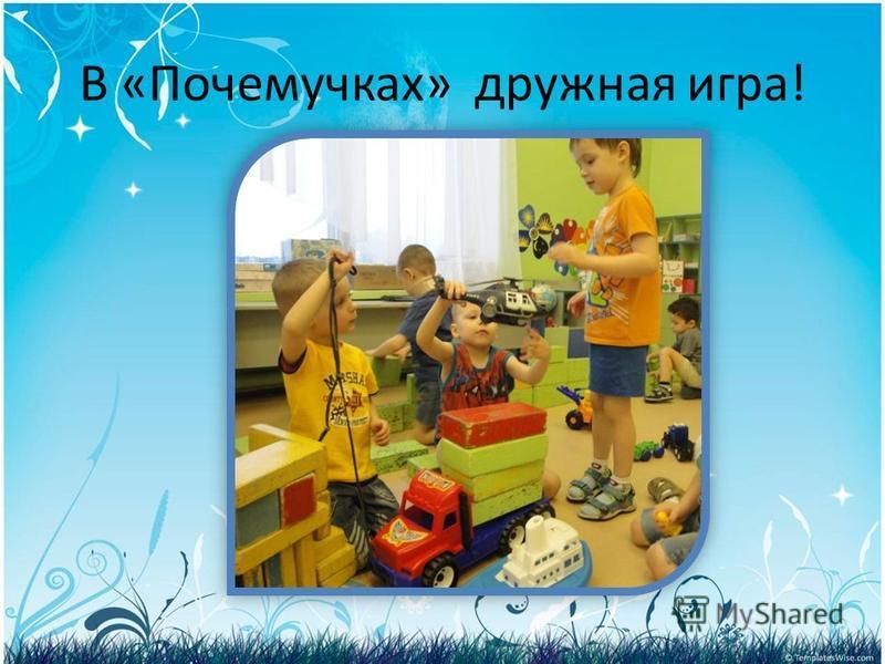В «Почемучках» дружная игра!
