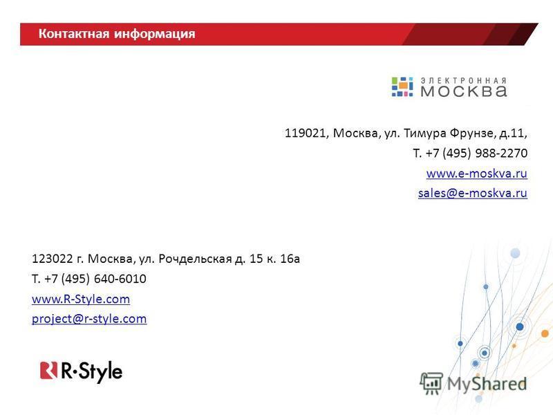 123022 г. Москва, ул. Рочдельская д. 15 к. 16 а Т. +7 (495) 640-6010 www.R-Style.com project@r-style.com Контактная информация 30 119021, Москва, ул. Тимура Фрунзе, д.11, Т. +7 (495) 988-2270 www.e-moskva.ru sales@e-moskva.ru