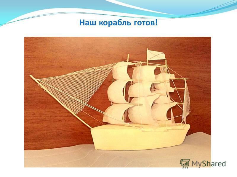 Наш корабль готов!