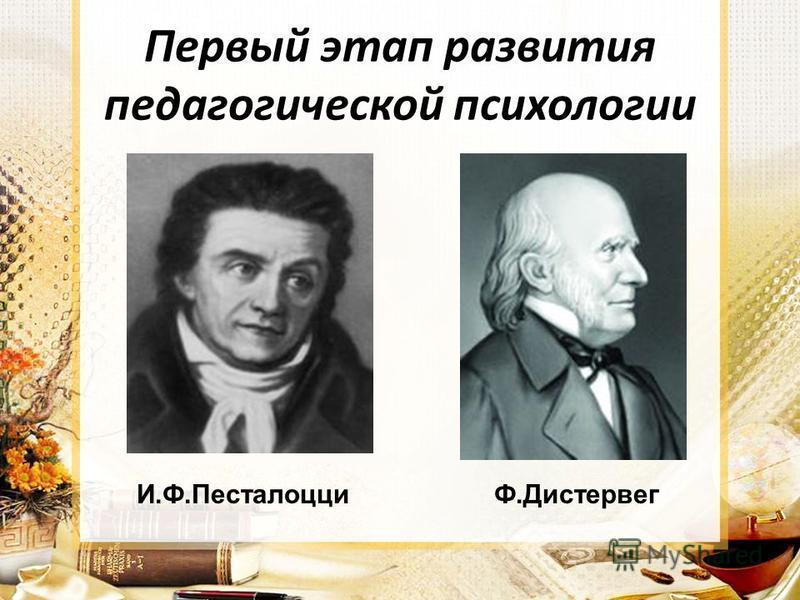 Первый этап развития педагогической психологии И.Ф.ПесталоцциФ.Дистервег