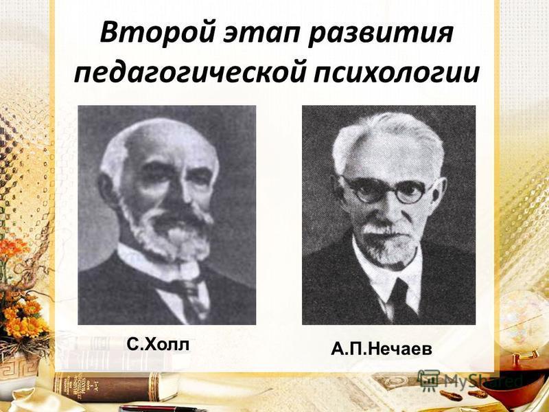 Второй этап развития педагогической психологии С.Холл А.П.Нечаев