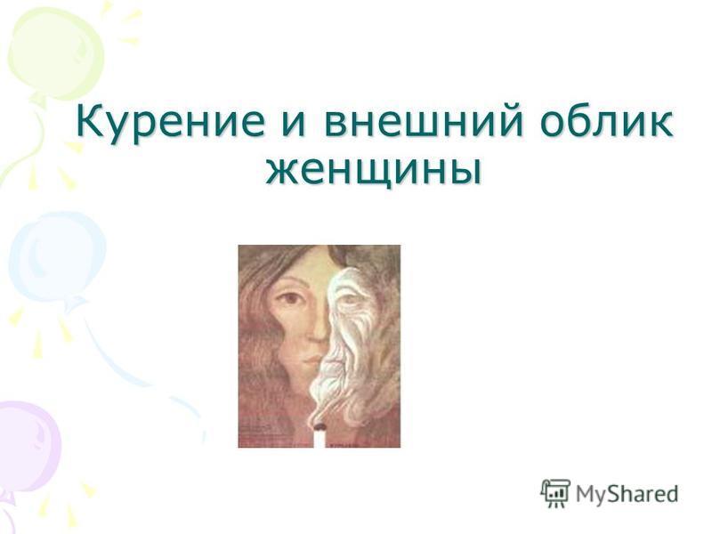 Курение и внешний облик женщины