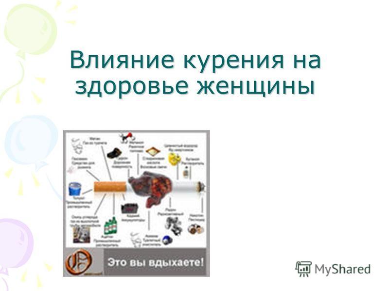 Влияние курения на здоровье женщины