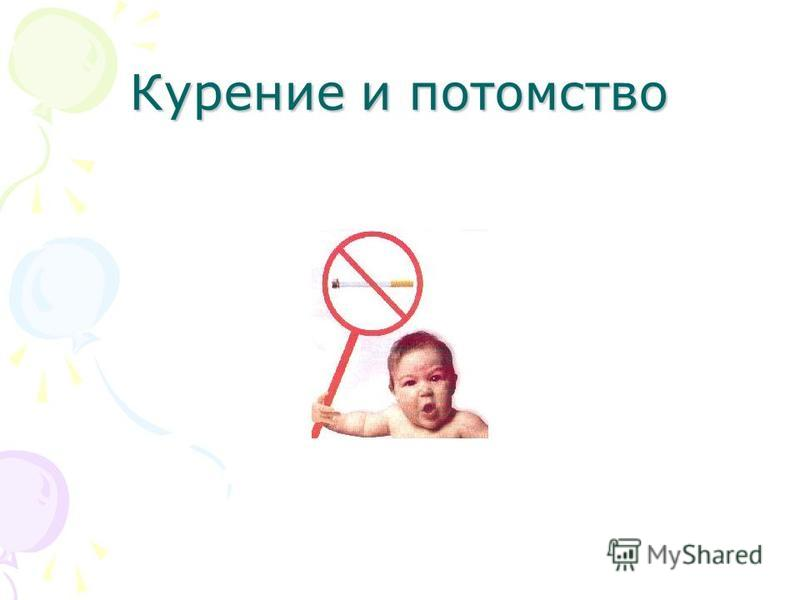 Курение и потомство