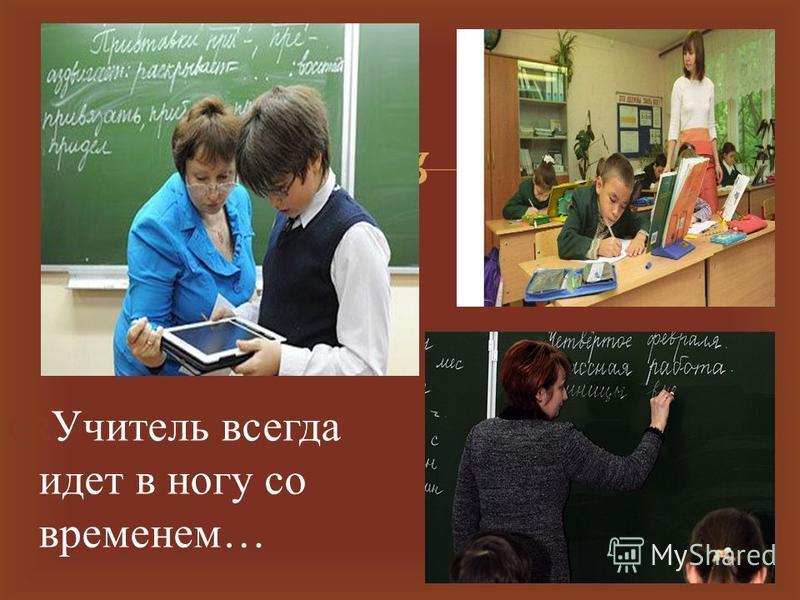 Учитель всегда идет в ногу со временем …