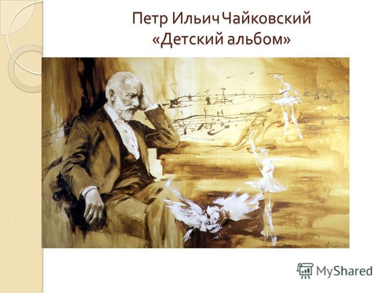 Камаринская чайковского скачать бесплатно mp3