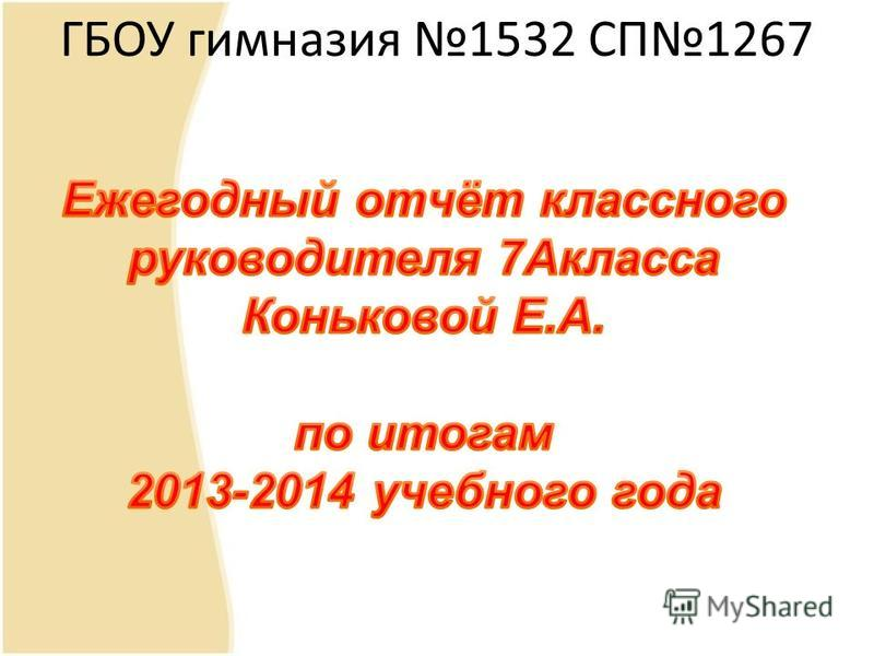 ГБОУ гимназия 1532 СП1267