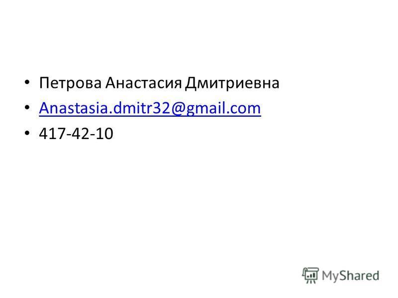 Петрова Анастасия Дмитриевна Anastasia.dmitr32@gmail.com 417-42-10