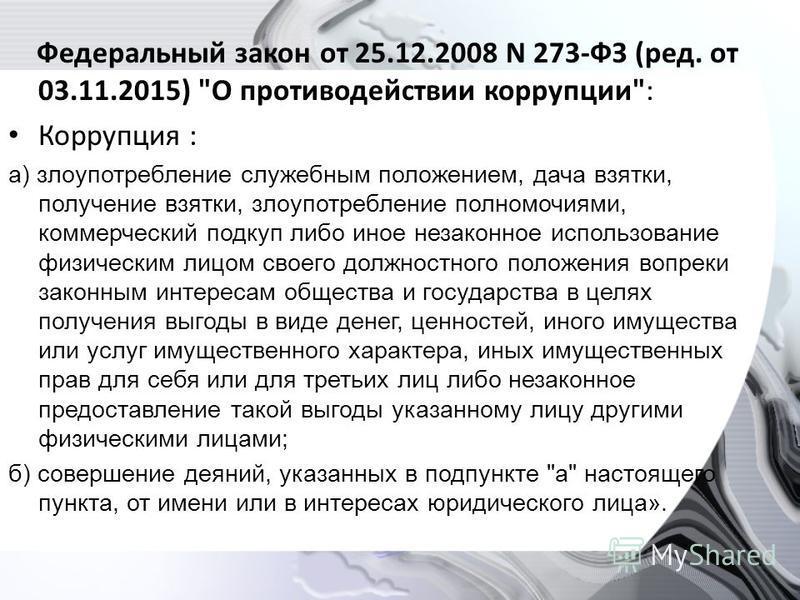 Федеральный закон от 25.12.2008 N 273-ФЗ (ред. от 03.11.2015)