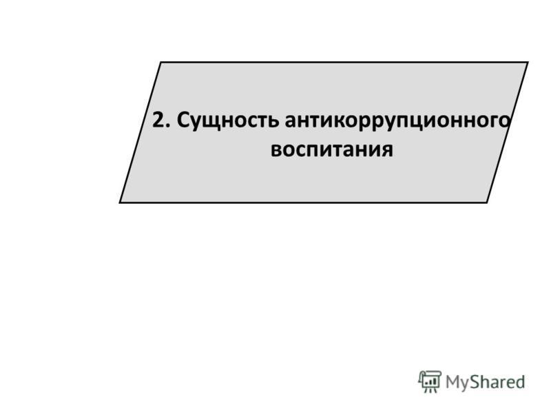 2. Сущность антикоррупционного воспитания
