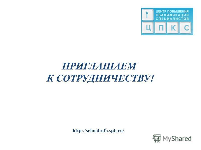 ПРИГЛАШАЕМ К СОТРУДНИЧЕСТВУ! http://schoolinfo.spb.ru/