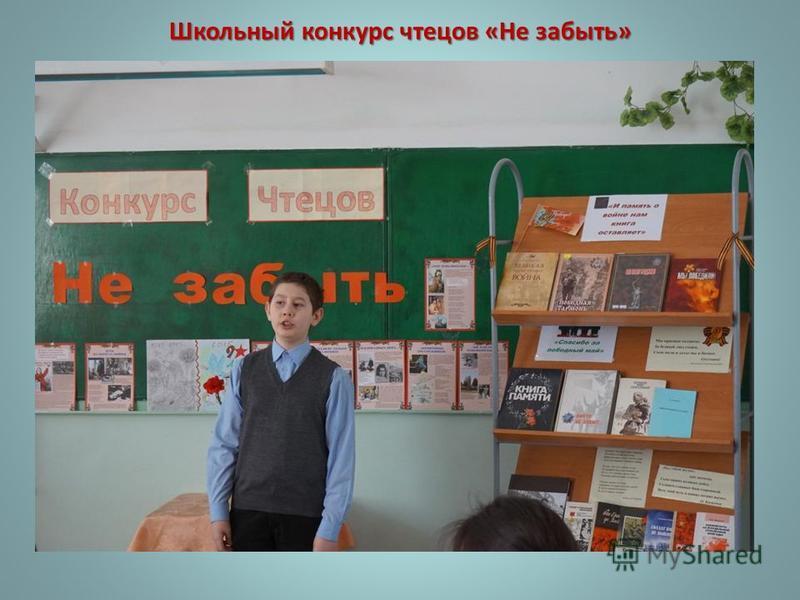 Школьный конкурс чтецов «Не забыть»