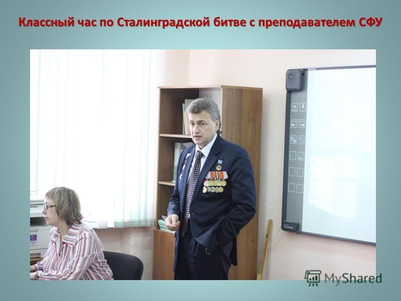 Классный час по Сталинградской битве с преподавателем СФУ