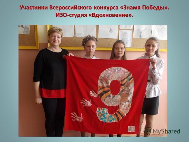 Участники Всероссийского конкурса «Знамя Победы». ИЗО-студия «Вдохновение».