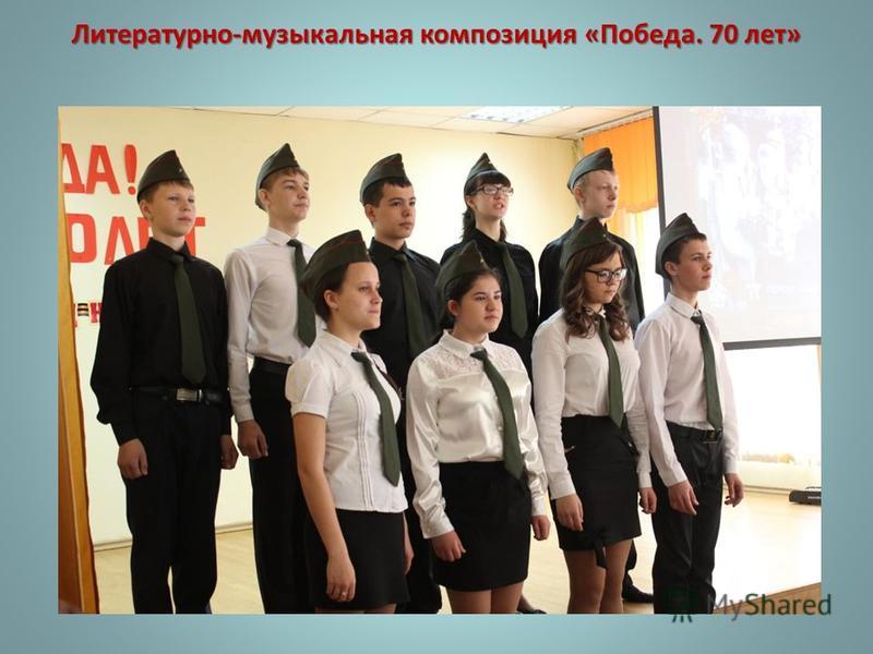 Литературно-музыкальная композиция «Победа. 70 лет»