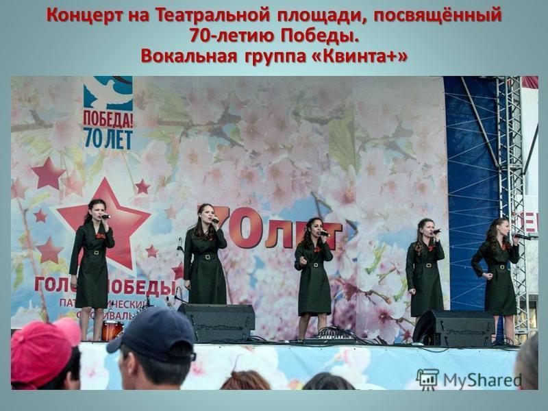 Концерт на Театральной площади, посвящённый 70-летию Победы. Вокальная группа «Квинта+»