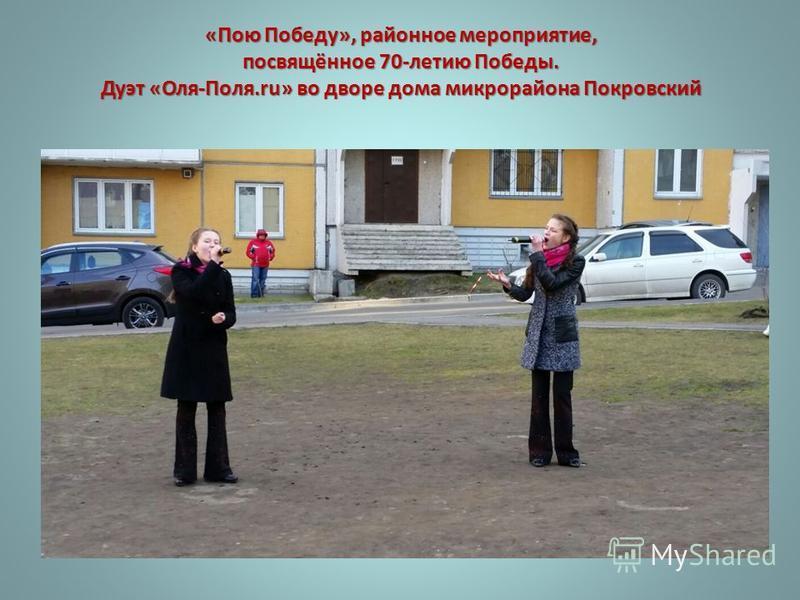«Пою Победу», районное мероприятие, посвящённое 70-летию Победы. Дуэт «Оля-Поля.ru» во дворе дома микрорайона Покровский