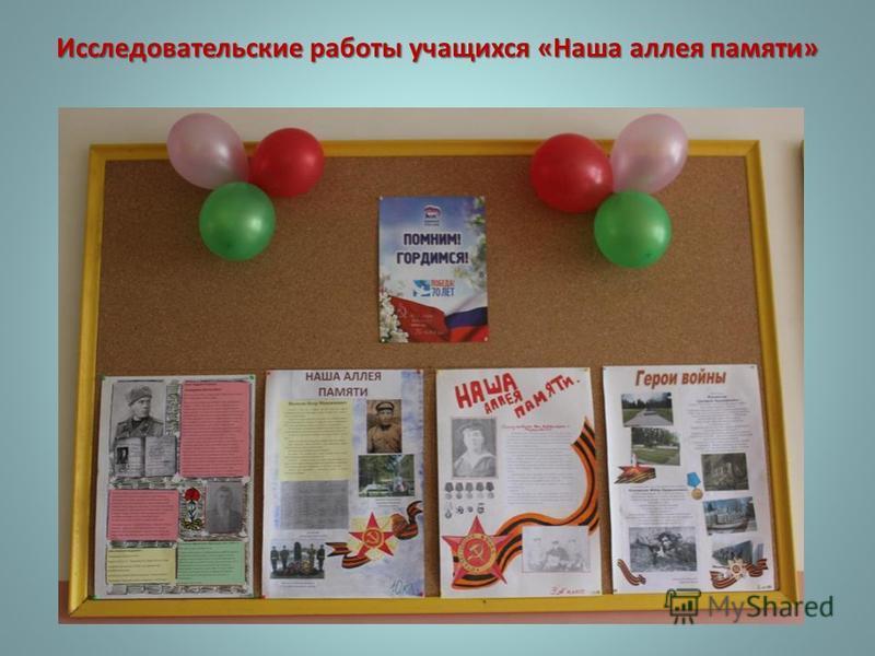 Исследовательские работы учащихся «Наша аллея памяти»