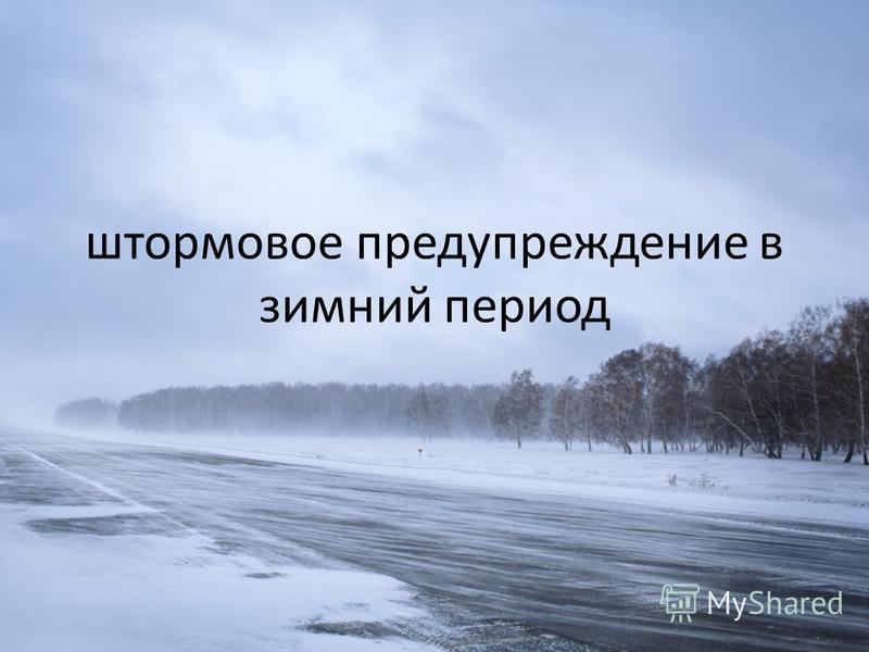 штормовое предупреждение в зимний период